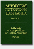 click to go to page - Anthology of Compositions for Button Accordion. Part III
