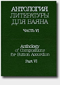 click to go to page - Anthology of Compositions for Button Accordion. Part VI