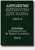 Anthology of Compositions for Button Accordion. Part X