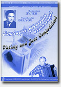 click to go to page - Variety and Jazz Compositions for Accordion