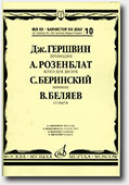 XXth century for XXI Century Accordion (Bayan) Players. Volume 10