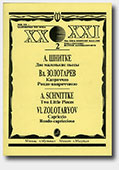 XXth century for XXI Century Accordion (Bayan) Players. Volume 2