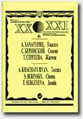 click to go to page - XXth century for XXI Century Bayan Players. Volume 6