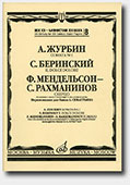 XXth century for XXI Century Bayan (Accordion) Players. Volume 8