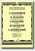 XXth century for XXI Century Bayan Players. Volume 9