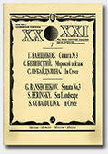 click to go to page - XXth century for XXI Century Accordion (Bayan) Players. Volume 7