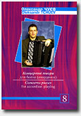 click to go to page - Accordion on the concert stage. Volume 1